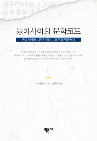 동아시아의 문학코드
