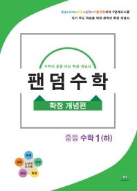 팬덤수학 중학 수학 중1(하) 확장 개념편(2020)