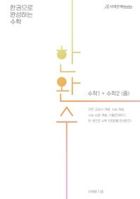 한완수 고등 수학1 + 수학2(중)(2021)