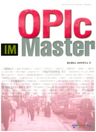 OPIc IM Master
