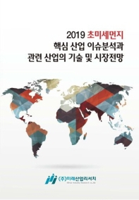 초미세먼지 핵심 산업 이슈분석과 관련 산업의 기술 및 시장전망(2019)