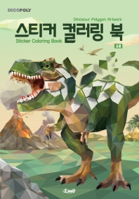 데코폴리 스티커 컬러링 북: 공룡
