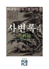 박세당의 유가철학 비판, 사변록 4, 제4장 맹자에 대한 비판