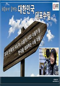 최유라가 들려주는 한국대표수필