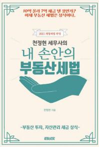 천정현 세무사의 내 손 안의 부동산 세법