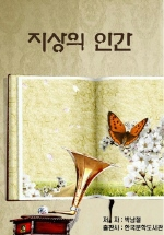 지상의 인간_박남철
