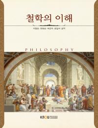 철학의 이해(2학기, 워크북 포함)