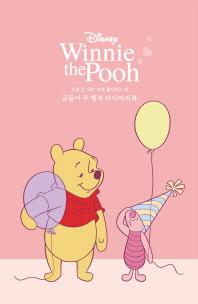 곰돌이 푸 행복 다이어리북