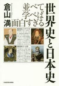 竝べて學べば面白すぎる世界史と日本史