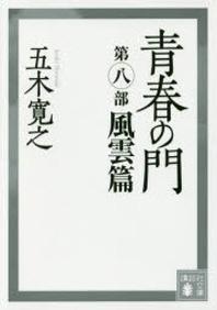 靑春の門 第8部