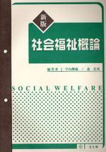 社會福祉槪論