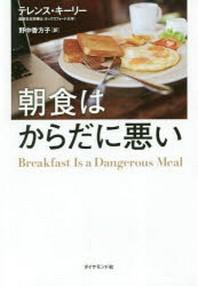 朝食はからだに惡い