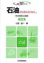 石油のおはなし その將來と技術