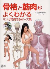骨格と筋肉がよくわかるマンガで使えるポ-ズ集