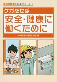 ケガをせず安全.健康に動くために 派遣勞動者の安全衛生サポ-トブック