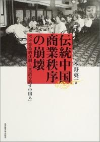 傳統中國商業秩序の崩壞 不平等條約體制と「英語を話す中國人」