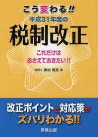 こう變わる!!平成31年度の稅制改正 これだけはおさえておきたい!!
