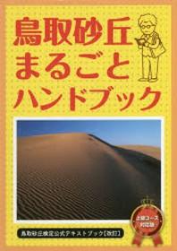 鳥取砂丘まるごとハンドブック