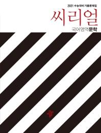 씨리얼 고등 국어영역 문학 기출문제집(2020)(2021 수능대비)
