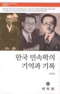한국 민속학의 기억과 기록