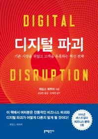 디지털 파괴
