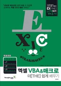 엑셀 VBA 매크로 더 쉽게 배우기