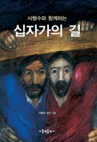 사형수와 함께하는 십자가의 길