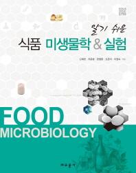 알기 쉬운 식품 미생물학 실험