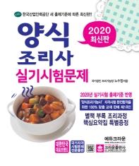 양식조리사 실기시험문제(2020)