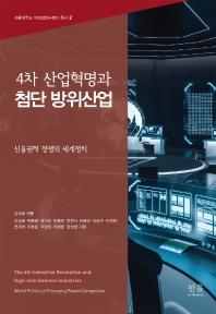 4차 산업혁명과 첨단 방위산업