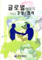 글로벌시대의 기업간 경쟁과 협력