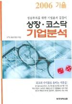 상장 코스닥 기업분석(2006.가을호)