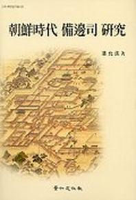 조선시대 비변사연구
