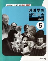 아비투어 철학 논술 중급편. 5