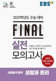 EBS 고등 사회탐구영역 생활과 윤리 Final 실전모의고사(2020)(2021 수능대비)(8절)