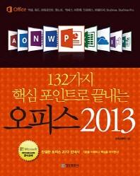 132가지 핵심포인트로 끝내는 오피스 2013