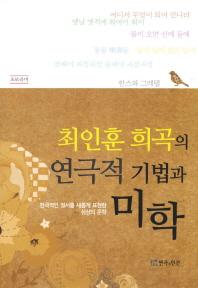 최인훈 희곡의 연극적 기법과 미학