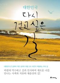 대한민국 다시 걷고 싶은 길