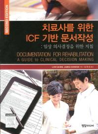 치료사를 위한 ICF 기반 문서작성. 2/E