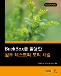 BackBox를 활용한 침투 테스트와 모의 해킹