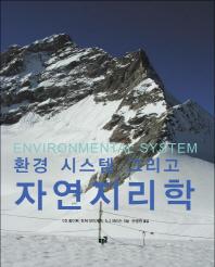 환경 시스템 그리고 자연지리학
