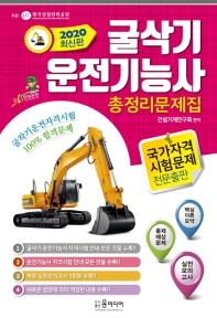 굴삭기 운전기능사 총정리문제집(2020)