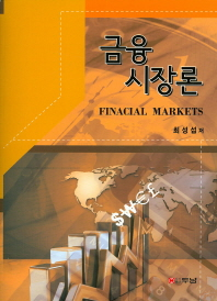금융시장론