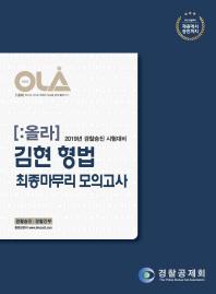 올라(OLA) 김현 형법 최종마무리 모의고사(2019)