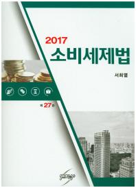 소비세제법(2017)