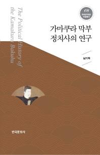 가마쿠라 막부 정치사의 연구
