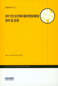 2017년 보건복지통계정보통합 관리 및 운영