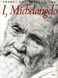 I Michelangelo(아이 미켈란젤로)