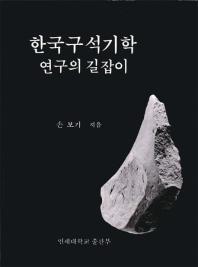 한국구석기학 연구의 길잡이