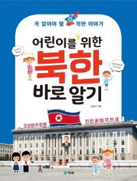 어린이를 위한 북한 바로알기